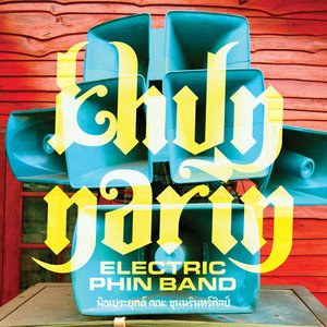 Image for 'Electric Phin Band'