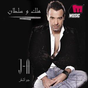 Image for 'Shou Akhbarek'