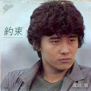Image for '約束'