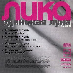 Image for 'Одинокая луна'