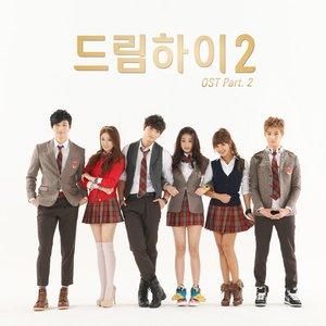 """""""드림하이 2 OST Part.2""""的封面"""