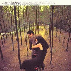 Image for 'Wan Bu Qi'