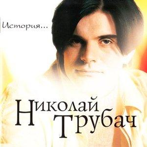 Image for 'История...'