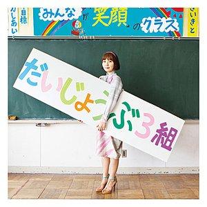 Image for 'Daijyobu-3kumi Original SoundTrack And Miraino Kodomo'
