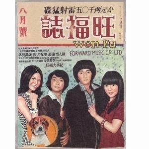 Bild für '旺福誌'