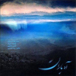 Image for 'Ahe Baran (Persian Music)'