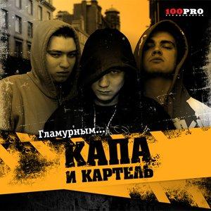 Image for 'Гламурным...'