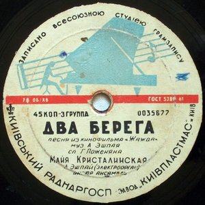 Image for 'Два берега'