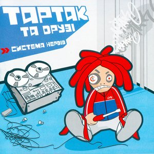 Bild für 'Сиситема Нервiв'