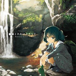 Image for 'ときかけエオリア'