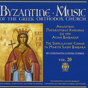 Image for 'Volume 20 / The Supplicatory Canon to Martyr Saint Barbara'