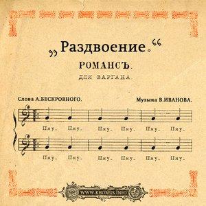 Image for 'А. Бескровный, В. Иванов'
