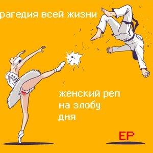 Image for 'Женский реп на злобу дня'