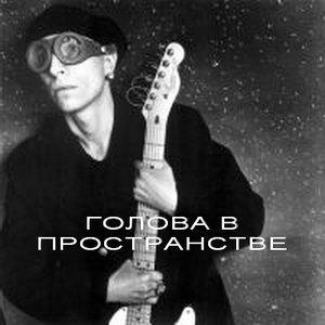 Image for 'Голова В Пространстве'