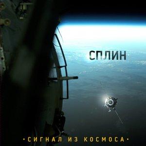 Imagem de 'Сигнал из космоса'