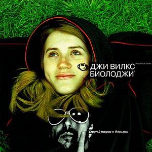 Image for 'БиолоДЖИ'