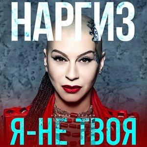 Image for 'Я - не твоя - Single'