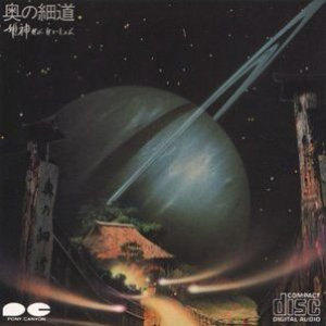 Imagem de 'Oku No Hosomichi'