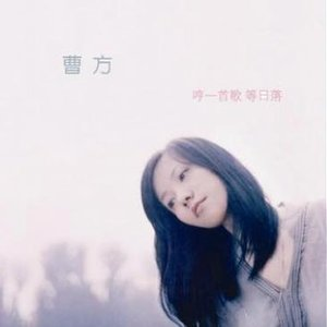 Image for '哼一首歌 等日落'