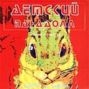 Image for 'Сироп И Свечи - Альбом Ремиксов'