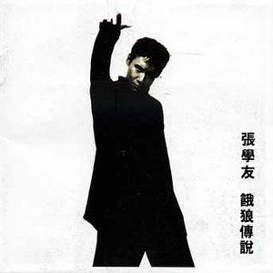 Image for 'Chun Fung Qiu Yu'