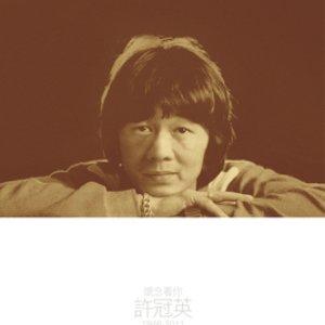 Image for 'Huai Nian Zhu Ni Xu Guan Ying 1946-2011'