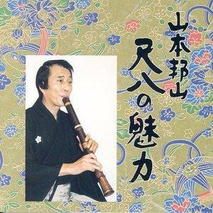 Image for 'Yamamoto & Mitterer'