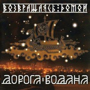 Image for 'Возвращаясь Домой'