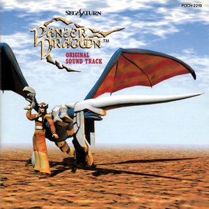 Image for 'Panzer Dragoon'