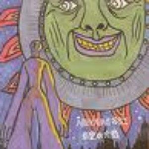 Image for '未完의大器'