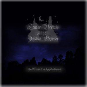 Image pour 'Под шёпот и пение природы ночной'