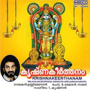 Image for 'Krishna Keerthanam'