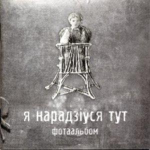 Bild för 'Я Нарадзіўся Тут'