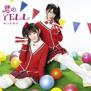 Bild für '君のYELL'