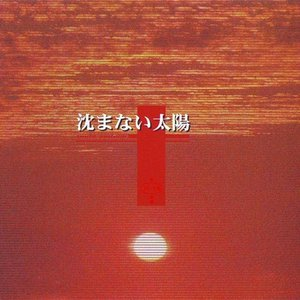 Image for '沈まない太陽'