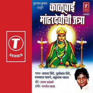 Image for 'Kalubai Madhardevichi Jatra'