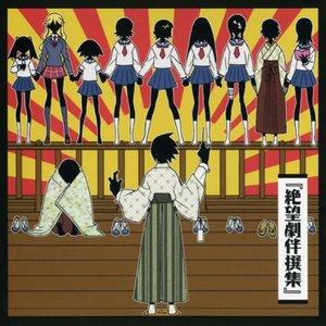 Imagem de 'さよなら絶望先生 オリジナル・サウンドトラック 『絶望劇伴撰集』'