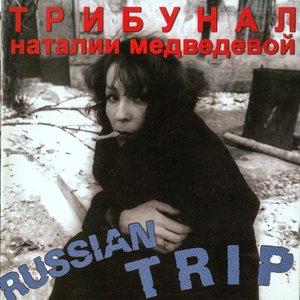 Image for 'Украденное прошлое'