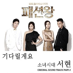 Image for '패션왕 OST Part.3'