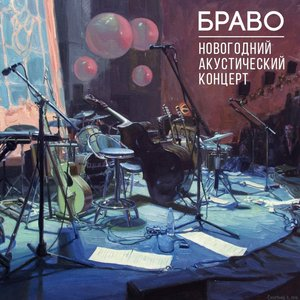 Image for 'Новогодний акустический концерт'