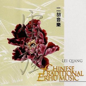 Image for 'Chinese Traditional Erhu Music 1'