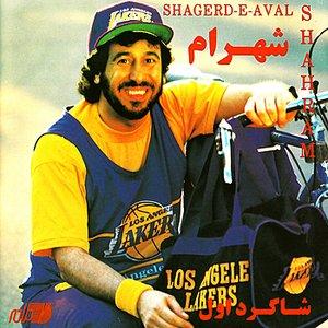Image for 'Shagerde Aval'