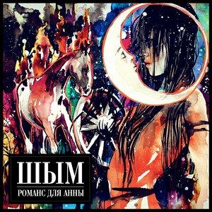 Image for 'Романс для Анны'