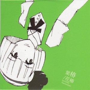 Image for 'イワクラコマキ'