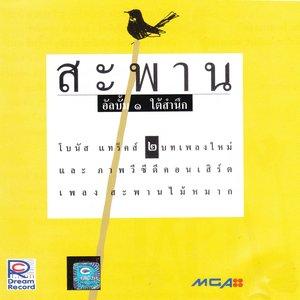 Image for 'ใต้สำนึก'