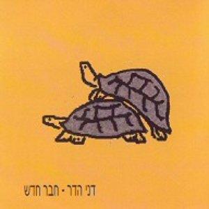 Image for 'חבר חדש'