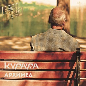 Image for 'Архимед'