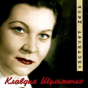 Image for 'Настанет день'