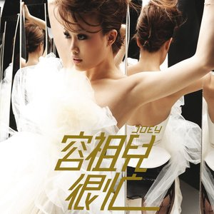 Image for '很忙'