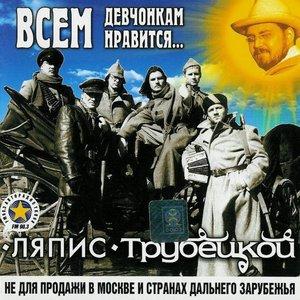 Image for 'Всем девчонкам нравится'